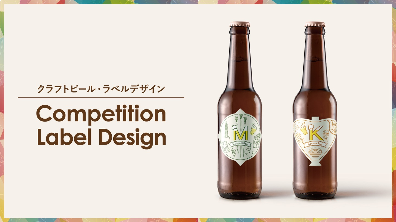 クラフトビール|ラベルデザインとコンセプト