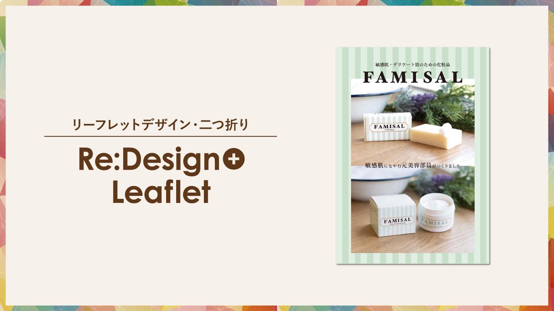 Re:デザイン|リーフレット