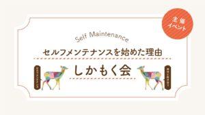 しかもく会・セルフメンテナンスを始めた理由|コワーキングスペースSHINCRU(シンクル)大阪|もくもく会